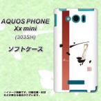 303SH スマホカバー AQUOS PHONE Xx mini  TPU ソフトケース OE825 凛 ホワイト