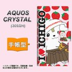 SoftBank AQUOS CRYSTAL 305SH 手帳型スマホケース 横開き【CA835 さのまるといちご