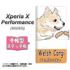 手帳型スマホケース 【ステッチタイプ】 softbank Xperia X Performance 502SO YD801 コーギー02 横開き