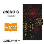 602KC ディグノG DIGNO G 手帳型 スマホカバー EK933 打ち上げ花火 横開き