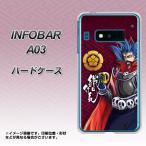 au INFOBAR A03 ハードケース AB808 織田信長イラストと家紋 素材クリア