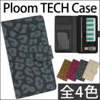 ショッピングレオパード プルームテック ploom tech ケース 手帳型 レオパード  レザー メール便送料無料