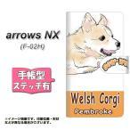 手帳型スマホケース 【ステッチタイプ】 docomo arrows NX F-02H YD801 コーギー02 横開き