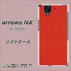 F-02H アローズNX ARROWS NX TPU ソフトケース やわらかカバー EK852 レザー風レッド 素材ホワイト