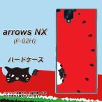 F-02H アローズNX ARROWS NX ハードケース IA812 すいかをかじるネコ 素材クリア