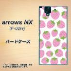 F-02H アローズNX ARROWS NX ハードケース SC809 小さいイチゴ模様 ピンク 素材クリア