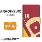 手帳型スマホケース docomo ARROWS NX F-04G IB924 baseball_グラウンド 横開き