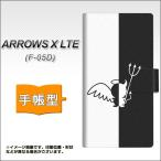 F-05D アローズX LTE ARROWS X LTE 手帳型 スマホカバー  027 ハーフデビット