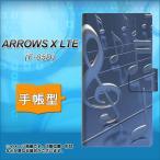 F-05D アローズX LTE ARROWS X LTE 手帳型 スマホカバー  286 3D音符
