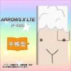 F-05D アローズX LTE ARROWS X LTE 手帳型 スマホカバー  346 ひつじ