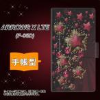 F-05D アローズX LTE ARROWS X LTE 手帳型 スマホカバー  434 星の壁