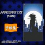 F-05D アローズX LTE ARROWS X LTE 手帳型 スマホカバー  482 夜の窓辺