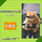 F-05D アローズX LTE ARROWS X LTE 手帳型 スマホカバー  595 にゃんとサイクル