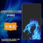 F-05D アローズX LTE ARROWS X LTE 手帳型 スマホカバー  616 ドラゴンの叫び