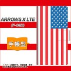 F-05D アローズX LTE ARROWS X LTE 手帳型 スマホカバー 横開き 659 アメリカ