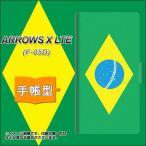 F-05D アローズX LTE ARROWS X LTE 手帳型 スマホカバー 横開き 664 ブラジル