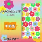 F-05D アローズX LTE ARROWS X LTE 手帳型 スマホカバー  758 ルーズフラワーカラフル