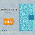 F-05D アローズX LTE ARROWS X LTE 手帳型 スマホカバー 横開き 766 ペイズリー ブルー