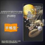 F-05D アローズX LTE ARROWS X LTE 手帳型 スマホカバー  1003 月と龍