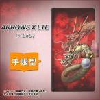F-05D アローズX LTE ARROWS X LTE 手帳型 スマホカバー  1004 桜と龍
