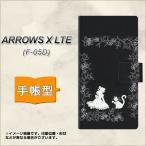F-05D アローズX LTE ARROWS X LTE 手帳型 スマホカバー 横開き 1097 お姫様とネコ(モノトーン)