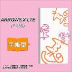 F-05D アローズX LTE ARROWS X LTE 手帳型 スマホカバー 横開き 1098 手まねきする3匹のネコ