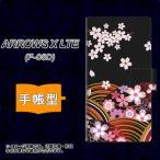 F-05D アローズX LTE ARROWS X LTE 手帳型 スマホカバー 横開き 1237 和柄 夜桜の宴