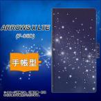 F-05D アローズX LTE ARROWS X LTE 手帳型 スマホカバー  1271 天空の川