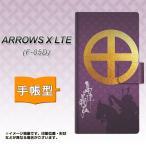 F-05D アローズX LTE ARROWS X LTE 手帳型 スマホカバー  AB813 島津義弘