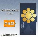 F-05D アローズX LTE ARROWS X LTE 手帳型 スマホカバー  AB816 片倉小十郎