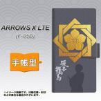 F-05D アローズX LTE ARROWS X LTE 手帳型 スマホカバー  AB823 坂本龍馬