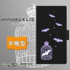 F-05D アローズX LTE ARROWS X LTE 手帳型 スマホカバー 横開き AG810 こうもりの王冠鳥かご(黒×紫)