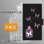 F-05D アローズX LTE ARROWS X LTE 手帳型 スマホカバー 横開き AG811 蝶の王冠鳥かご(黒×ピンク)