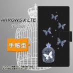 F-05D アローズX LTE ARROWS X LTE 手帳型 スマホカバー 横開き AG812 蝶の王冠鳥かご(黒×青)