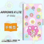 F-05D アローズX LTE ARROWS X LTE 手帳型 スマホカバー 横開き AG823 フラワーうさぎのフラッピョン(ピンク)