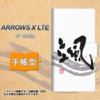 F-05D アローズX LTE ARROWS X LTE 手帳型 スマホカバー 横開き OE827 颯