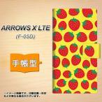 F-05D アローズX LTE ARROWS X LTE 手帳型 スマホカバー 横開き SC812 小さいイチゴ模様 レッドとイエロー