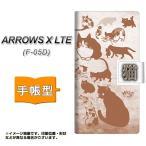 F-05D アローズX LTE ARROWS X LTE 手帳型 スマホカバー YA936 セピア猫