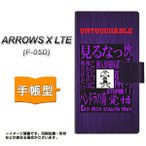 F-05D アローズX LTE ARROWS X LTE 手帳型 スマホカバー YA964 触るな04
