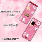 ARROWS ケータイ F-05G ハードケース 149 桜と白うさぎ 素材クリア
