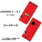 ARROWS ケータイ F-05G ハードケース IA812 すいかをかじるネコ 素材クリア