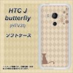 HTV31 HTC J butterfly TPU スマホカバー ソフトケース やわらかカバー 516 ワラビー 素材ホワイト