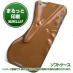 アイフォン5 アイフォン5s iphone 5s 5 TPU まるっと印刷 452 ミルクチョコ 光沢仕上げ ソフトケース 横まで印刷