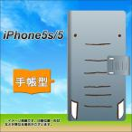 アイフォン5s ケース 手帳型 アイフォン5共用 345 ぞう