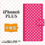 アイホン6プラスケース 手帳型 056 ドット柄(水玉)ピンク×ホワイト