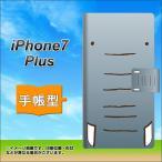 手帳型スマホケース iPhone7 PLUS 345 ぞう 横開き
