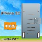 手帳型スマホケース iPhone SE 345 ぞう 横開き