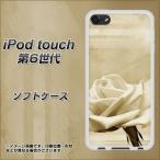 Yahoo!スマホカバーの店 コンラッドiPod touch 6 第6世代 TPU ソフトケース やわらかカバー 1159 思い出のバラ(大) 素材ホワイト