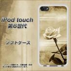 Yahoo!スマホカバーの店 コンラッドiPod touch 6 第6世代 TPU ソフトケース やわらかカバー 1160 思い出のバラ 素材ホワイト