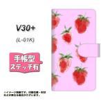 L-01K V30+ 手帳型 スマホカバー ステッチタイプ YJ180 苺 いちご かわいい おしゃれ フルーツ 横開き